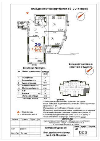 2к кв ул Кибальчича, 2 ЖК Радужный - 1 382 500 грн
