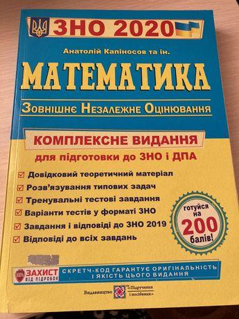 Книга для підготовки до ЗНО