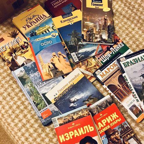 Путеводители стран и городов мира