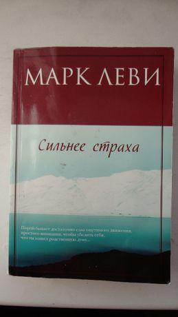 "Продам книгу ""Сильнее страха"" М.Леви."