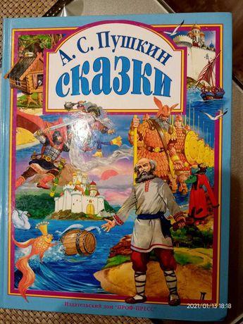 Сборник сказок А. С. Пушкина
