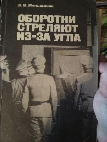 История, политология, спецслужбы