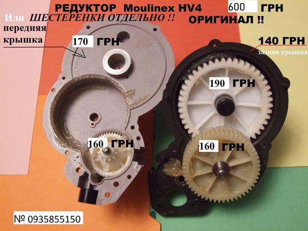 редуктор мясорубки Moulinex HV4
