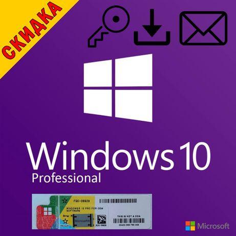 Windows 10 Pro/ОРИГИНАЛ/32 и 64 bit/ЛИЦЕНЗИЯ/Виндовс, виндоус 10 про