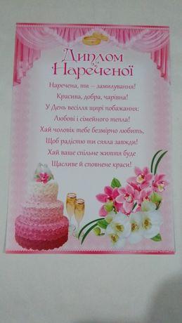 Набор дипломов на свадьбу ( на украинском языке)