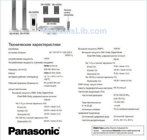 Продам домашний кинотеатр Panasonic 5:1