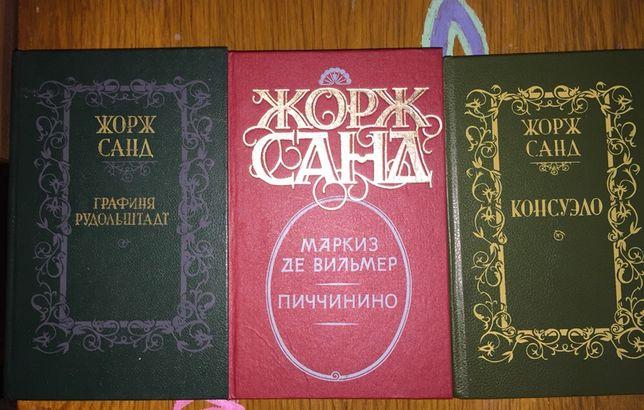 Книга роман Жорж Санд