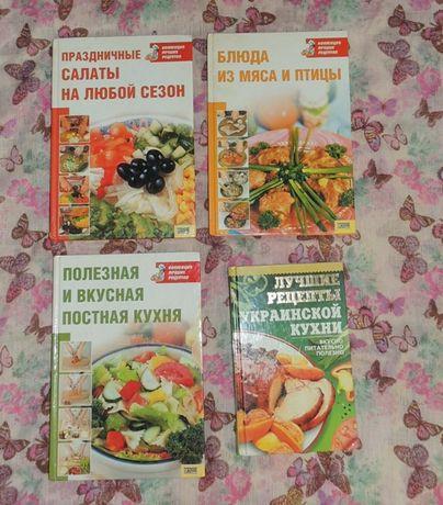 Книга Кулинария Праздничные салаты на любой сезон Постная кухня