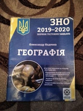 Географія 2019-2020