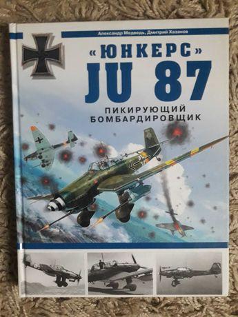 Медведь А., Хазанов Д. Юнкерс Ju 87. Пикирующий бомбардировщик