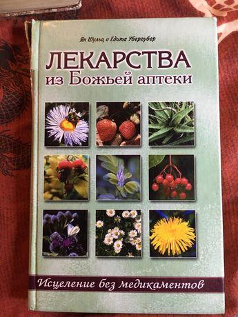 Лекарства из божьей аптеки Ян Шульц и Едита Убергубер
