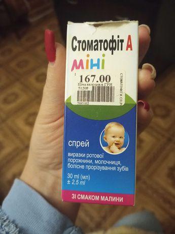 Стоматофит А мини спрей.