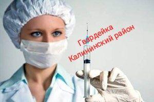 Медсестра, уколы на дому