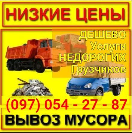 Осуществим вывоз строительного мусора, вивіз хламу, окон, дверей и т.д