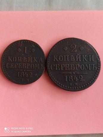 1 и 2 копейки серебром 1842 г