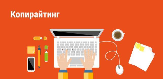 №1 SEO тексты | LSI-копирайтинг - который продают на Вашем сайте!