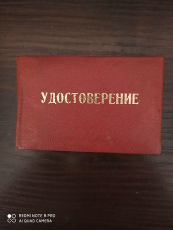 Удостоверение красная корочка ВЛКСМ