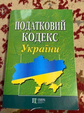 Податковий кодекс України 2020