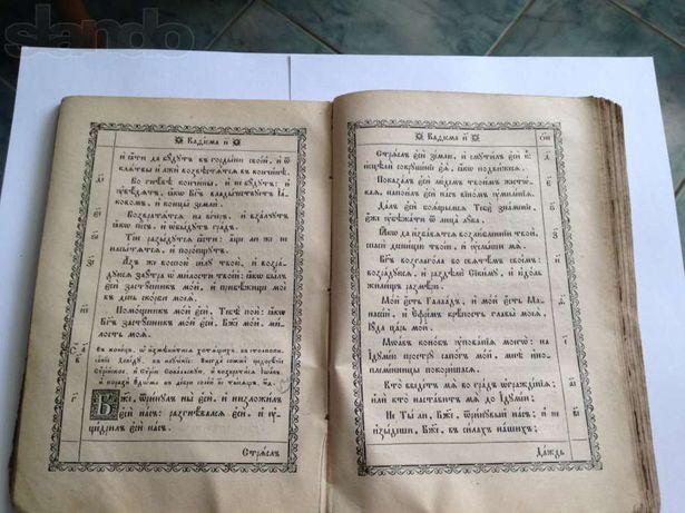 Старинная библийская книга