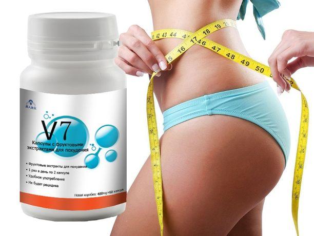 Капсулы для похудения V 7 (В7) 60 капсул. Оригинал. Гарантия качества.