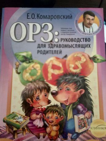 Комаровський, ОРЗ, руководство для здравомислящих родителей