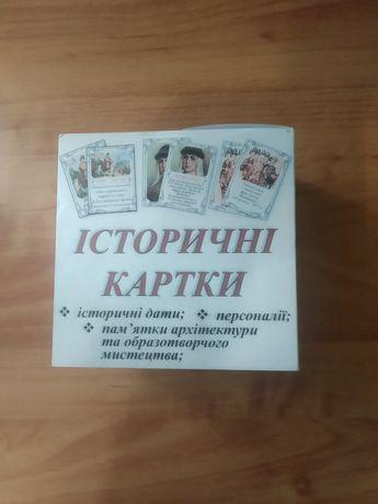 Історичні картки для підготовки до ЗНО з Історії України