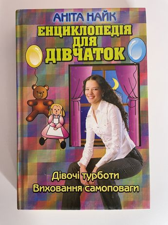 Енциклопедiя для дiвчаток. Анiта Найк.