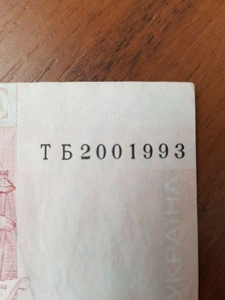 Купюра 20 0 1993 год рождения на удачу