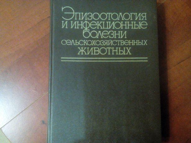Учебник Эпизоотология и инфекционные болезни  с.х. животных