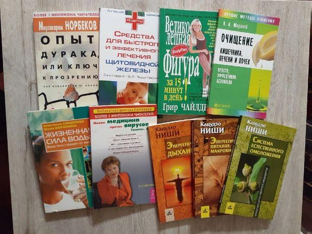 Продаю книги по медицине (листайте фото)