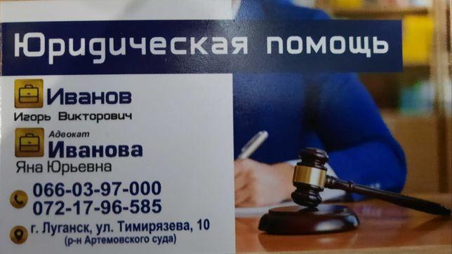 Юрист, Адвокат!!!