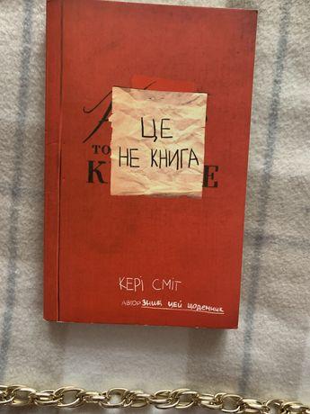 «Це НЕ Книга» Кері Сміт
