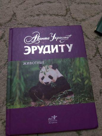 """Книга миниэнциклопедия  """"Животные"""""""