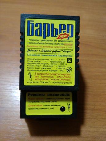 """Продам устройство для отключения бытовой техники от сети """"Барьер"""""""