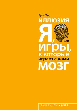 книга Иллюзия «Я», или Игры, в которые играет с нами мозг