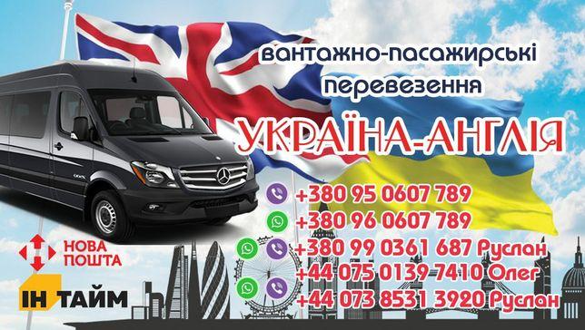 Перевезення Україна-Англія.