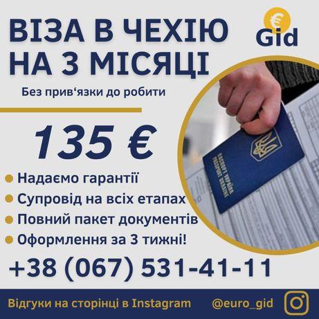 Робоча віза в Чехію та Польщу