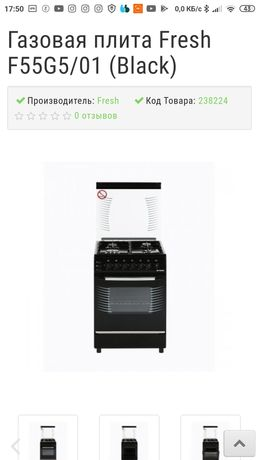 Газовая печка Fresh  покупали за 5500