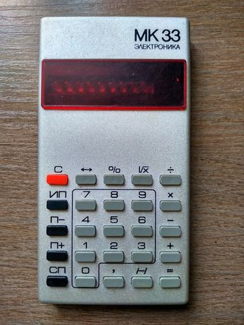 Калькулятор ссср електроніка