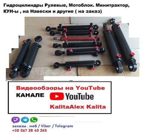 Минитрактор цилиндр, мотоблок цилиндр, Рулевой, КУН