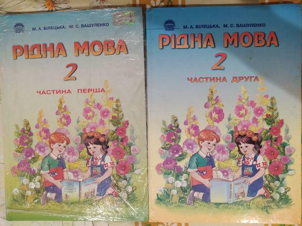 Учебник Рiдна мова 2 класс