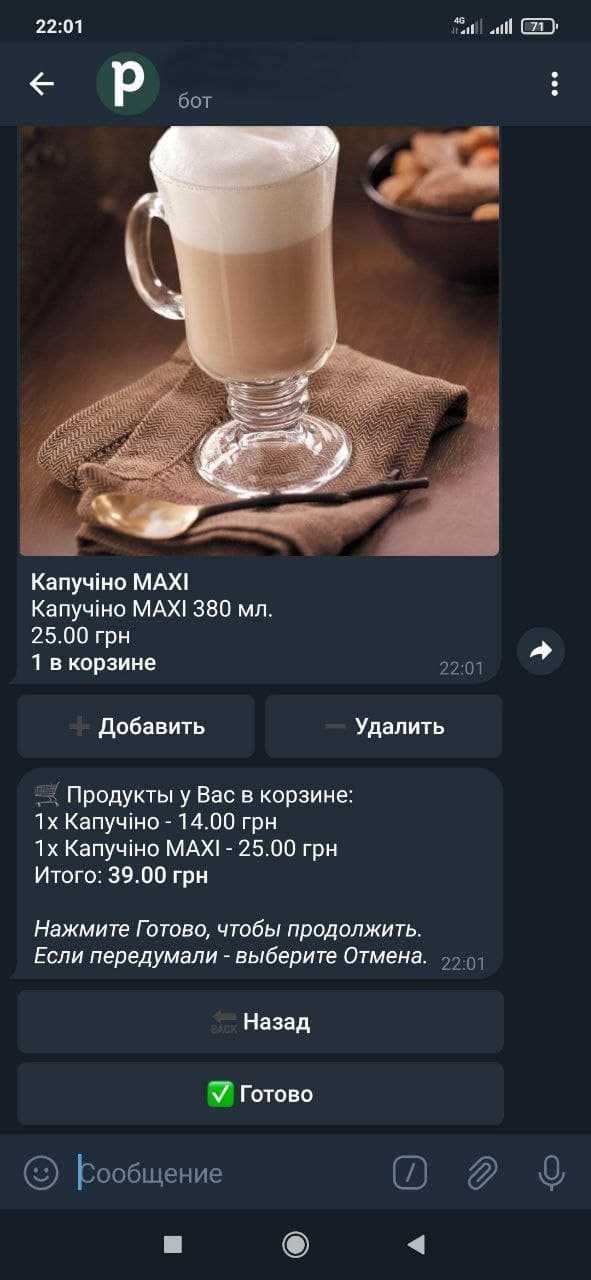 Продам Telegram чат-бот для Магазина/Кафе, Ресторана - ПОД КЛЮЧ