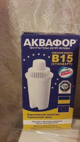 Продам НОВЫЙ фильт для воды Аквафор В-15