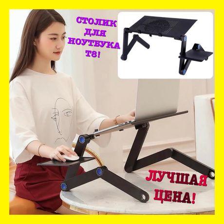 -50% Стол для ноутбука Laptop table T8 с кулером т 8 СКЛАДНОЙ столик