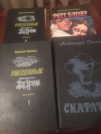 Продам книги Унесенные ветром, Ретт Батлер, Скарлетт