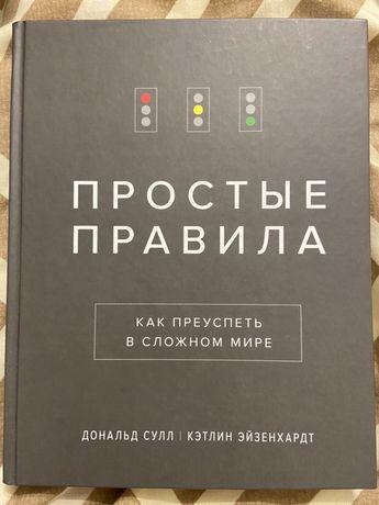 Книга Дональд Сулл 'Простые правила. Как преуспеть в сложном мире'