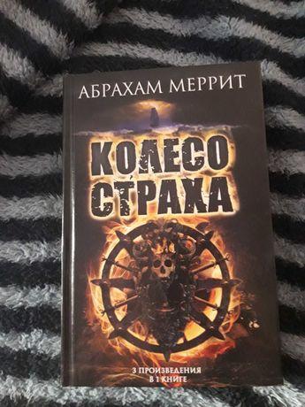 Колесо страха.Книга в твердом переплете