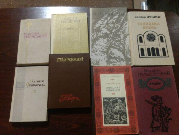 Книги різні українських авторів класиків від 10 грн!