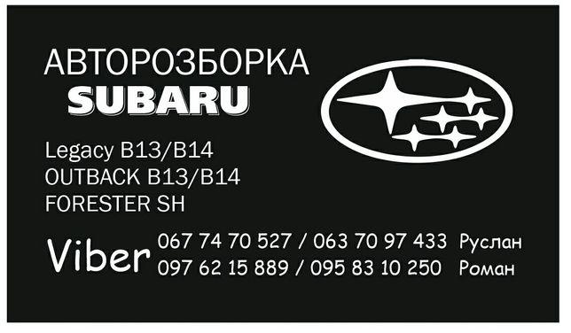 Розборка, шрот Subaru legacy outback B13, B14, B15, Forester SH (S12)