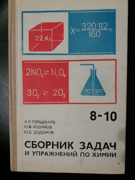 Продам сборник задач и упражнений по химии 8-10 классы